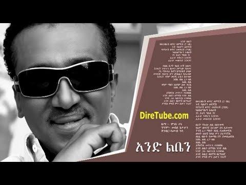 Shewandagne Hailu - And Leben [New! Amharic Song]