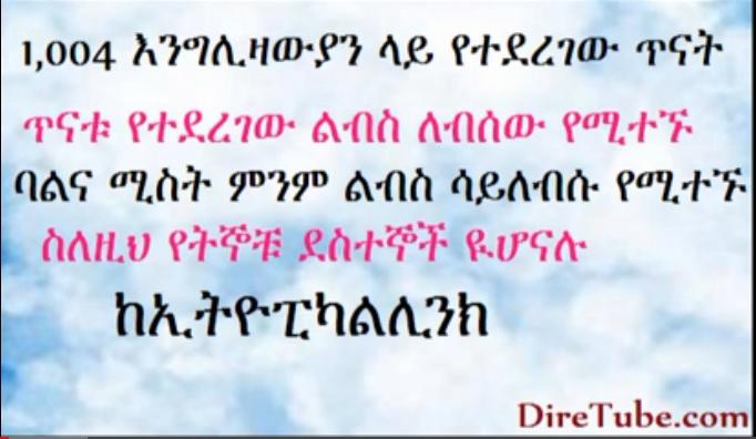Ethiopikalink - Couple sleeping without Pajamas and what study Says