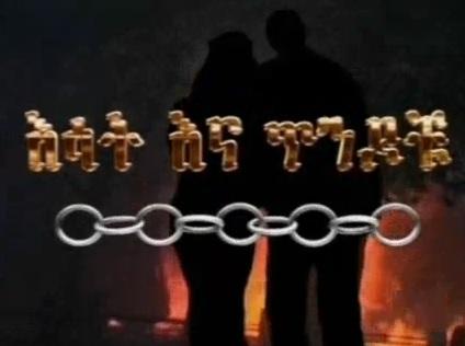 Tagel Seifu - Esat Ena Tindochu