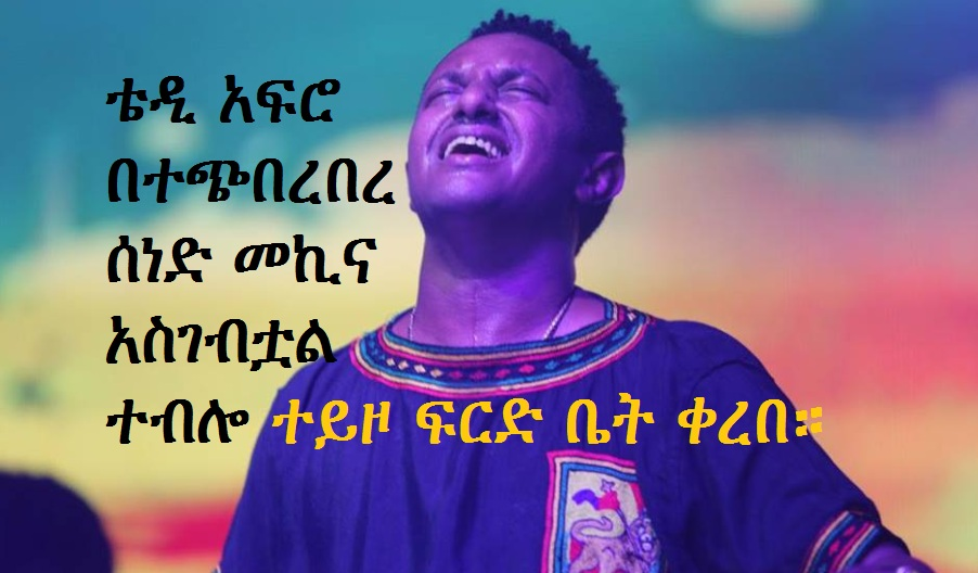 Ethiopian News - Teddy Afro Accused and released on bail Today - Sheger FM