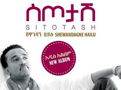 Shewandagne Hailu - Sitotash [NEW! Song from the NEW Album]
