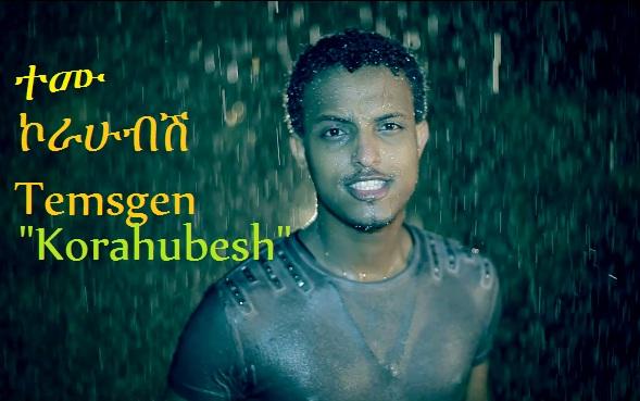Temesgen G-Egzaiabher - Korahubesh [NEW! Music Video Clip]