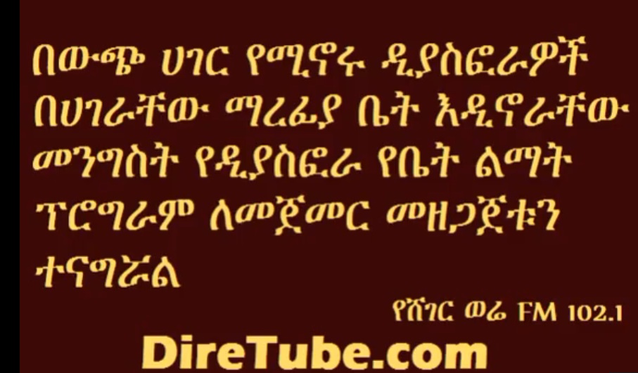 Ethiopian News - Registration for the Diaspora housing program to begin soon