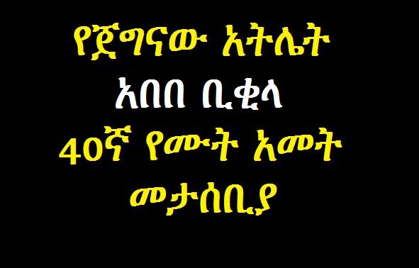 Sheger Radio - Abebe Bikila's 40th Year Memorial Program