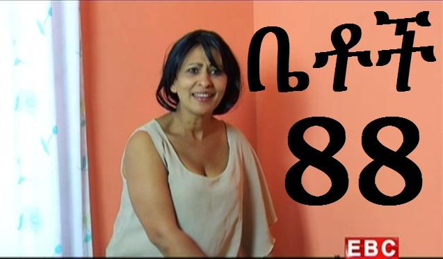 Betoch - Ethiopian Comedy Series Betoch Part 88