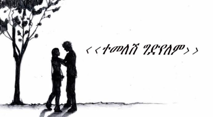 Poet Mesker Akelilu - Temelesh Recited by Shiwenzu Melaku