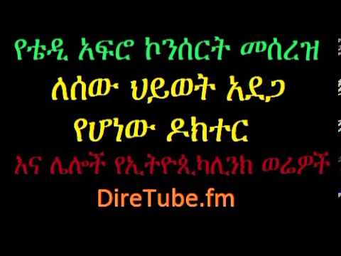 EthiopikaLink - The Latest The insider News - Jan 05, 2013