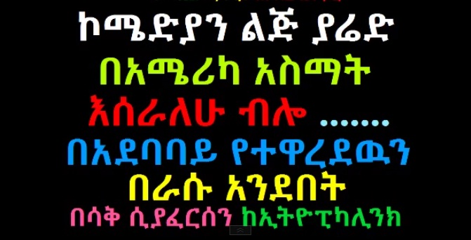 Ethiopian Comedy - Comedian Lij Yared in America - Very Funny Incident
