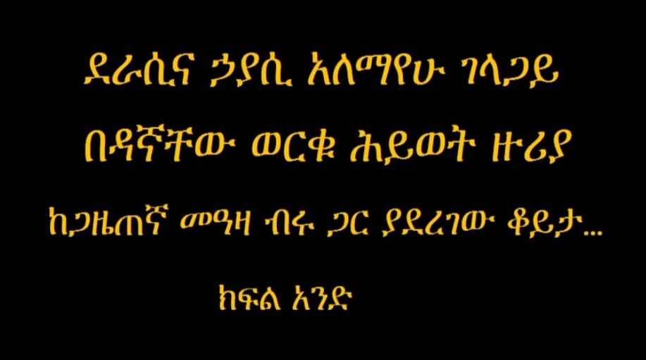 Sheger Cafe - Alemayehu Gelagay Speaks about Dagnachew Worku - Part 1