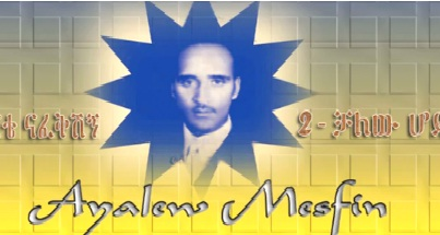 Ayalew Mesfin - Enate Nafekshign -  For Those of You Who Missed Mom