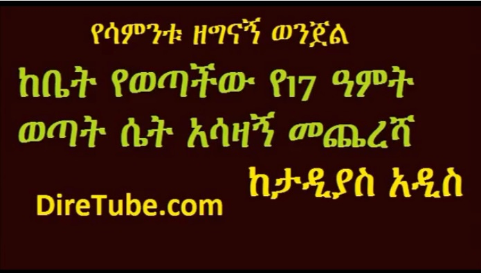 Tadias Addis - 17 Years Old Ethiopian Girl Gang Raped and held hostage for 10 Days