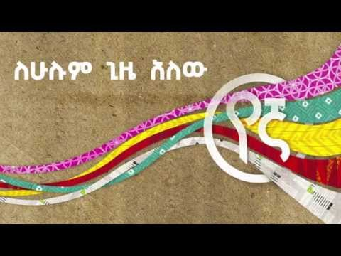 Yegna Music - Lehulum Gize Alew [New! Ethiopian Song]