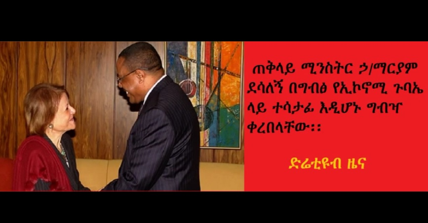DireTube News - PM Hailemariam invited to take part at Egypt's economic conference