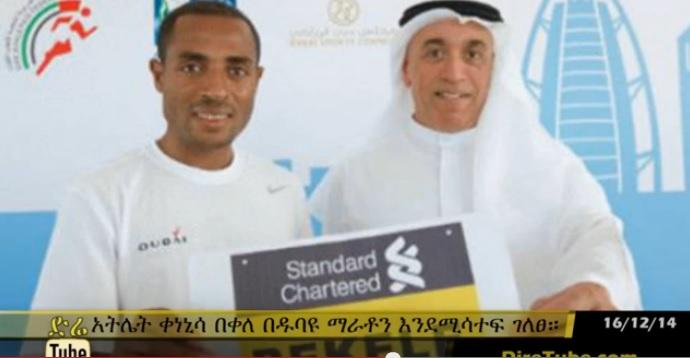 DireTube News - Kenenisa Bekele Confirmed For Standard Chartered Dubai Marathon