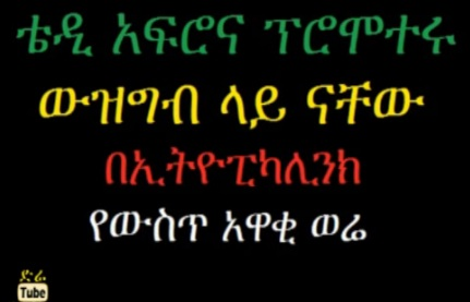 EthiopikaLink - Z Insider News :Teddy Afro Dispute with his Promoter