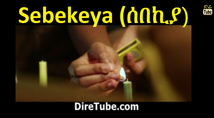 DireTube Cinema - Sebekeya(ሰበኪያ) - NEW Ethiopian Movie