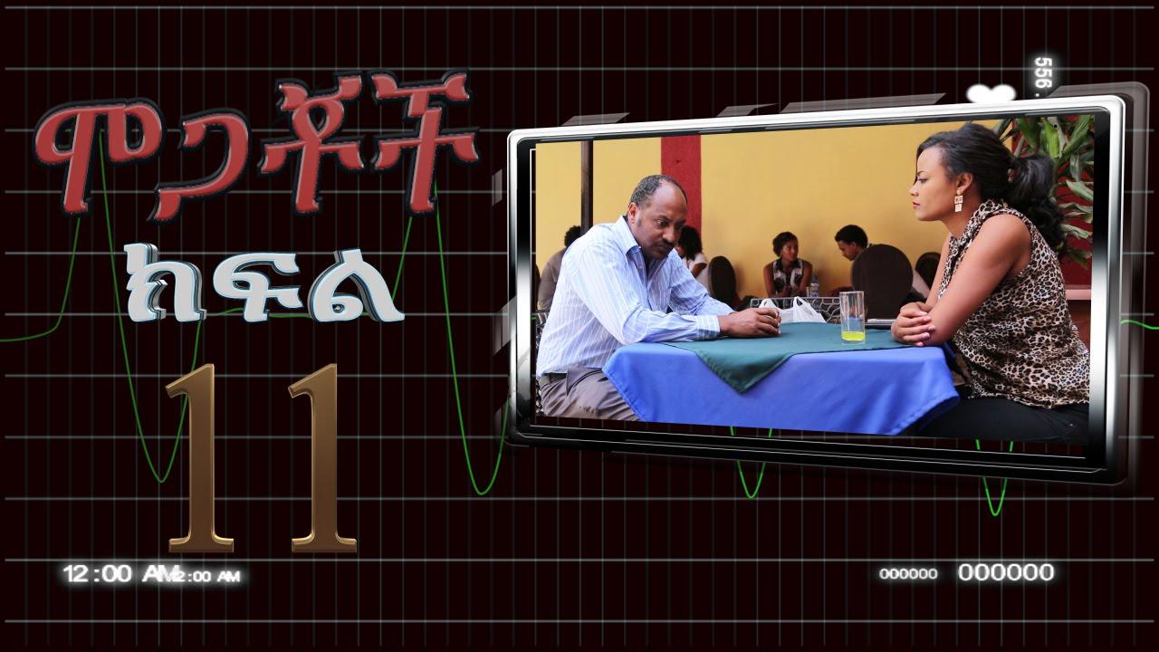 Mogachoch - EBS Latest Series Drama Mogachoch - S01E11 - Part 11