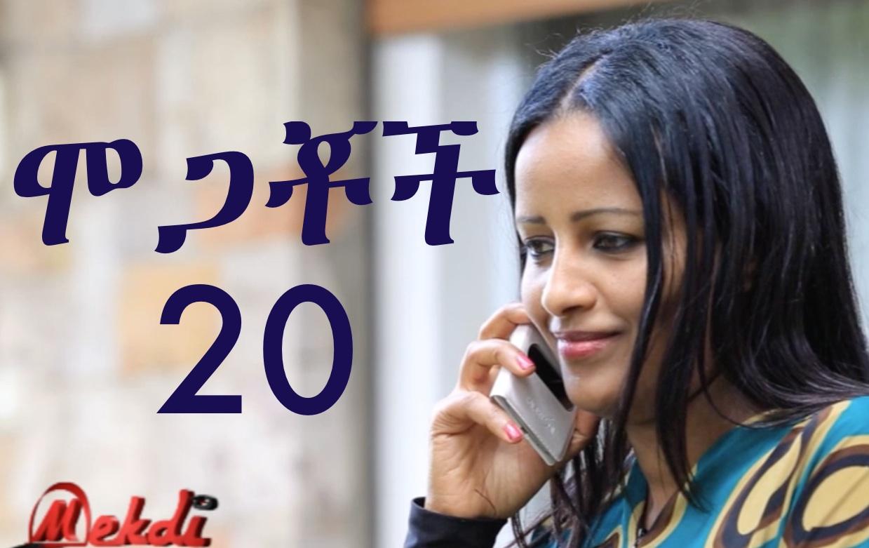 Mogachoch - EBS Latest Series Drama Mogachoch - S01E20 - Part 20