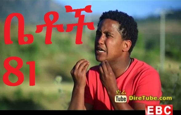 Betoch - Ethiopian Comedy Series Betoch Part 81