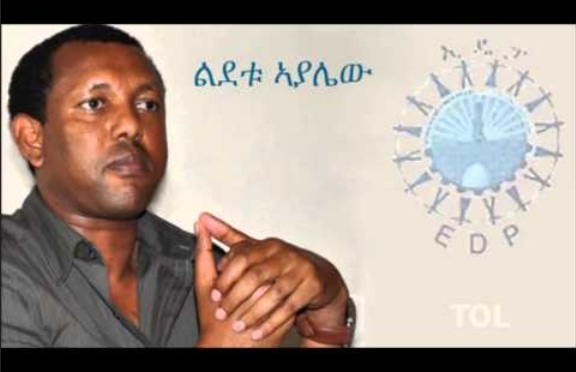 Ethiopian News - Gossiping is a danger to the country Lidetu Ayalew
