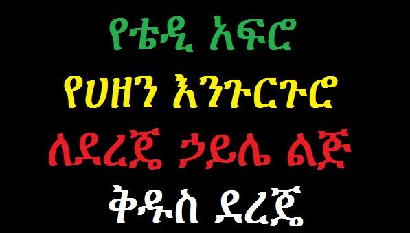 Teddy Afro - Poem For Journalist Dereje Haile