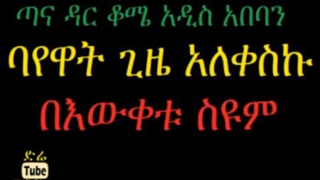 Bewuketu - Bahardar City Stand Up Comedy