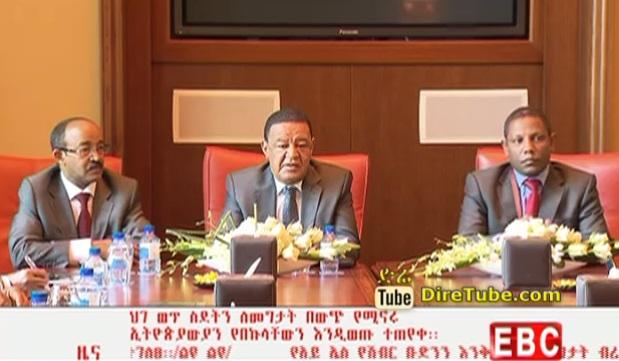 Ethiopian News - The Latest Amharic Evening News From EBC October 5, 2014