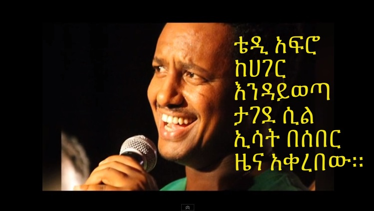 Ethiopian News - Teddy Afro Concert Cancelled after he was Stopped from Leaving Ethiopia