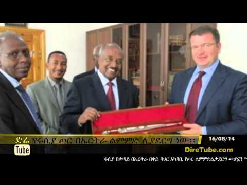 DireTube News - Eritrea will host the next Russian Heavy military Exercises on water