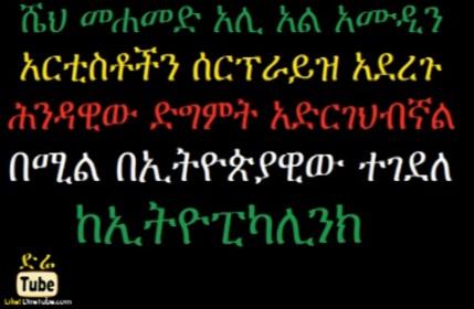 EthiopikaLink - Al Amudin Surprises Artists and Other Z Insider News