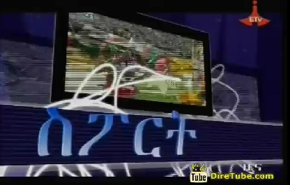 Ethiopian Sport - The Latest Sport News and Updates From ETV July 6, 2013