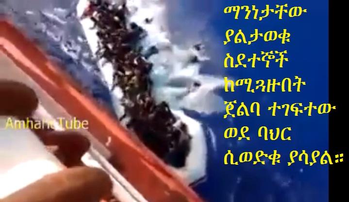 Ethiopian News - Very sad video immigrants pushed inside sea   18 Plus